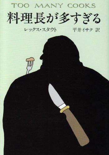 料理長が多すぎる (ハヤカワ・ミステリ文庫 35-1)