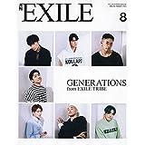 月刊 EXILE 2021年8月号