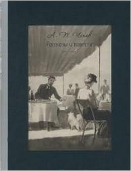 Book Rasskazy i povesti. 1892-1903