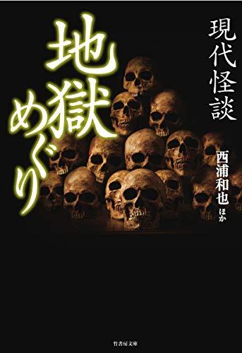 現代怪談 地獄めぐり (竹書房文庫)