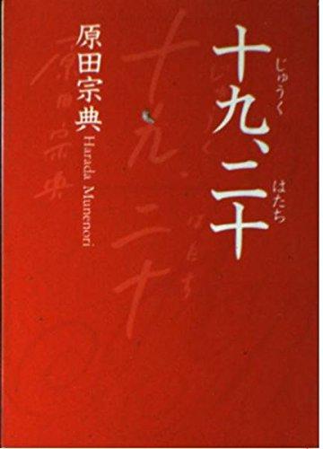 十九、二十 (朝日文芸文庫)