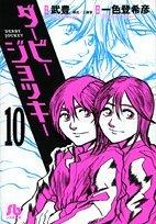 Derby Jockey 10 (H 10 are Shogakukan Novel) (2008) ISBN: 409193790X [Japanese Import]