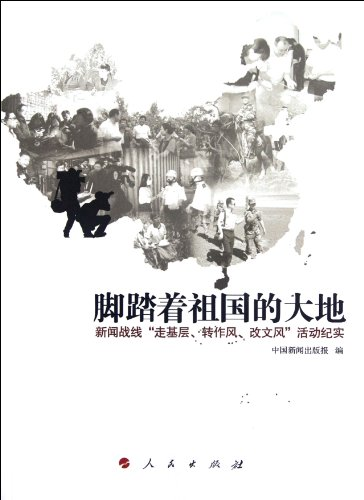 Motherland earth: News front foot go grass roots. turn style. change the style of writing activities documentary(Chinese Edition)