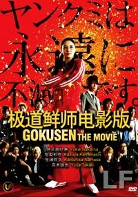 gokusen the movie sub indo