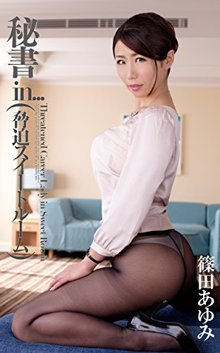 Secretary Ayumi (Japanese Edition) por AMENBO,DREAMTICKET,KYOHAKUSWEETROOM