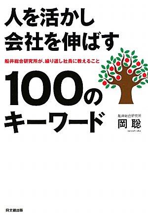 人を活かし会社を伸ばす100のキーワード (DO BOOKS)