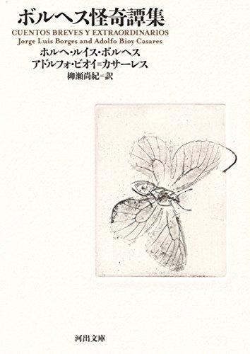 ボルヘス怪奇譚集 (河出文庫 ホ 5-3)