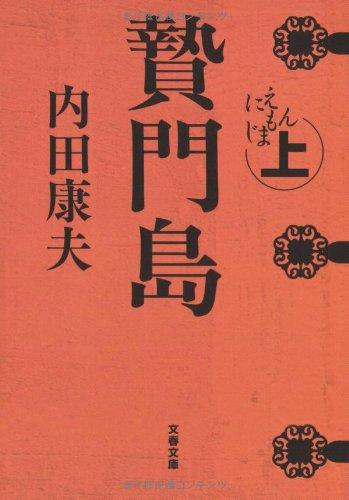 贄門島〈上〉 (文春文庫)