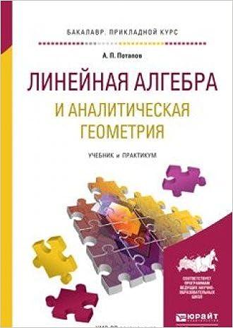 Book Lineynaya algebra i analiticheskaya geometriya. Uchebnik i praktikum dlya prikladnogo bakalavriata