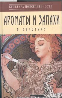 Download Aromaty i Zapakhi v Kul'ture: pdf epub