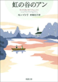 虹の谷のアン―赤毛のアン・シリーズ9―(新潮文庫)