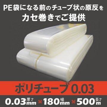 ポリチューブ 0.03mm厚 180mm×500m(1本)