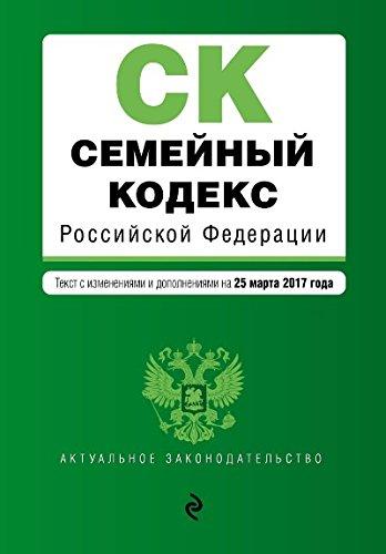 Download Semeynyy kodeks Rossiyskoy Federatsii : tekst s izm. i dop. na 25 marta 2017 g. ebook