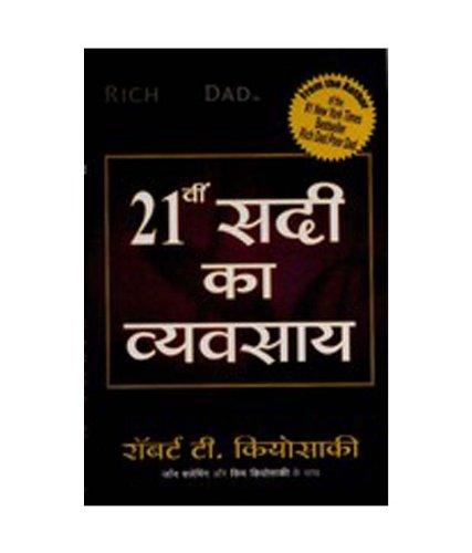 (21vi SADI KA VYVASAYA ) (Hindi Edition)