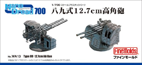 1/700 Type 89 12.7cm Anti-Aircraft Gun (Plastic model) (Gun Anti Air Models)