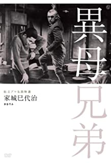 Amazon | 異母兄弟 [DVD] -映画