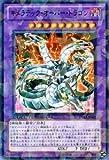 遊戯王カード 【キメラテック・オーバー・ドラゴン】 DT13-JP032-R ≪星の騎士団 セイクリッド≫