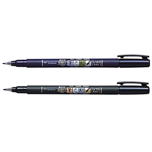 Large Product Image of Tombow 62038 Fudenosuke Brush Pen, 2-Pack. Soft and Hard Tip Fudenosuke Brush Pens for Calligraphy and Art Drawings