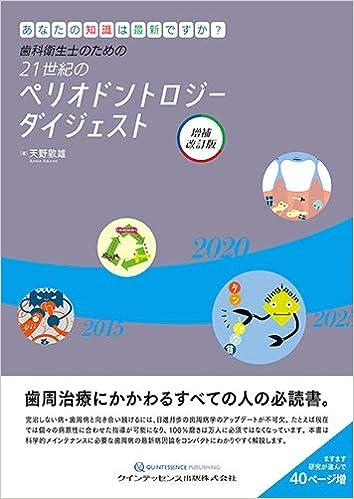 ダウンロードブック 歯科衛生士のための21世紀のペリオドントロジー ダイジェスト 増補改訂版 無料のePUBとPDF