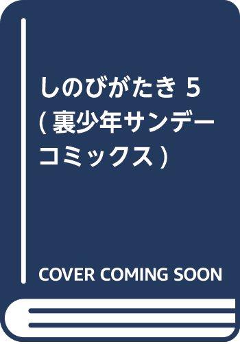 しのびがたき 5 (裏少年サンデーコミックス)