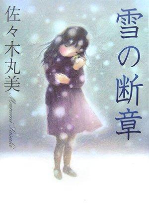 雪の断章 (佐々木丸美コレクション)
