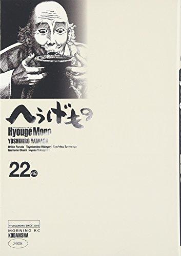へうげもの(22) (モーニング KC)