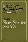 50代からのスローセックス―人生の黄金期を迎えるために―