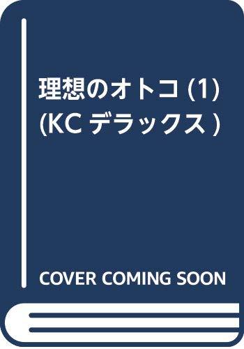 理想のオトコ(1) (KCデラックス)