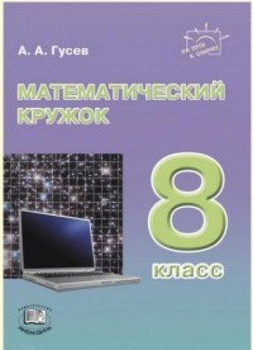 Matematicheskiy kruzhok. 8 klass ebook