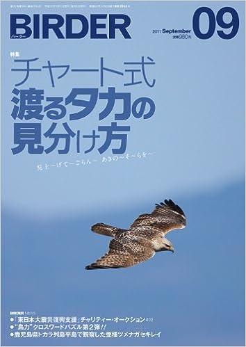 BIRDER2011-09