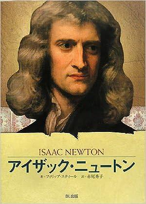 アイザック・ニュートン―すべて...