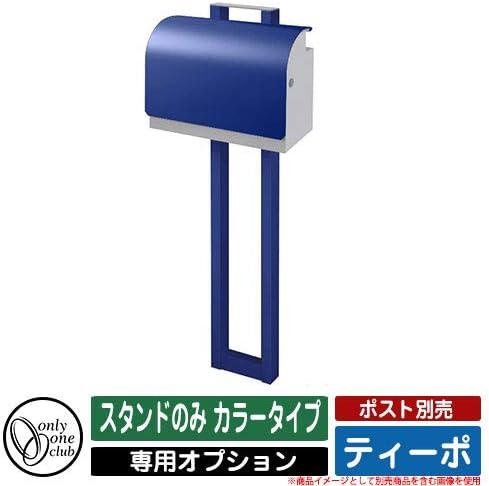 専用オプション ティーポ オプションスタンドのみ カラータイプ ポスト別売 カラー:YBロイヤルブルー