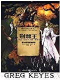 King of Thorns(Chinese Edition)