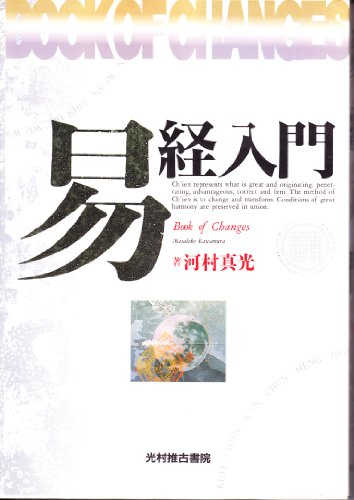 易経入門 (Book of Changes)