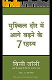 Mushkil Daur Mein Aage Badhane ke 7 Rahasya (Hindi Edition)