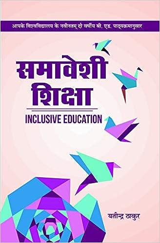Buy Samaveshi Shiksha Jaunpur) Book Online at Low Prices in