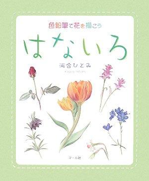 はないろ―色鉛筆で花を描こう ebook