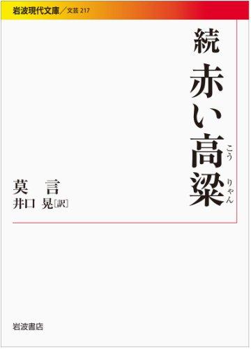 続 赤い高粱 (岩波現代文庫)