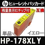 HP-178XLY(増量イエロー)対応 純正 互換インク 単品 【残量表示ICチップ付】 HP ヒューレットパッカードプリンター対応