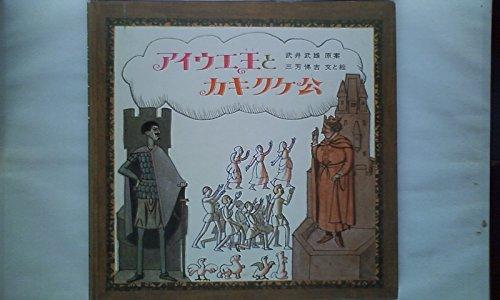 アイウエ王とカキクケ公 (1982年) (童心社の絵本)