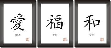 LIEBE Geschenkidee im asiatischen Style GL/ÜCK TREUE Kalligrafie Bilderset 30x60cm