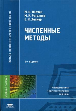 Read Online Numerical Methods manual for university students 5 th ed Sr Higher vocational education computer science neck Chislennye metody Uchebnoe posobie dlya studentov vuzov 5 e izd ster Vysshee professionalnoe obrazovanie Informatika i vychislitelnaya tekhnika G PDF