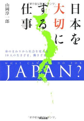 日本を大切にする仕事――身のまわりから社会を変える10人の生きざま、働きざま