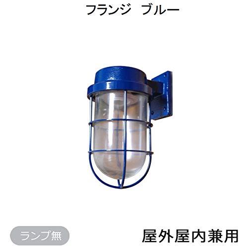 Liebe【リーベ】 マリンランプ 真鍮 フランジブルー(IAA14A)(1.6kg) B00NFG8BEI
