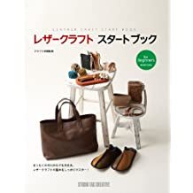 Leather craft book Start (2012) ISBN: 4883934934 [Japanese Import]