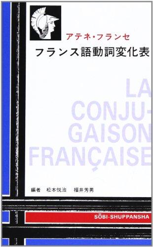 フランス語動詞変化表―アテネ・フランセ