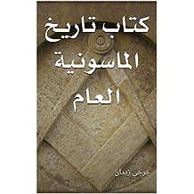 كتاب تاريخ الماسونية العام (Arabic Edition)