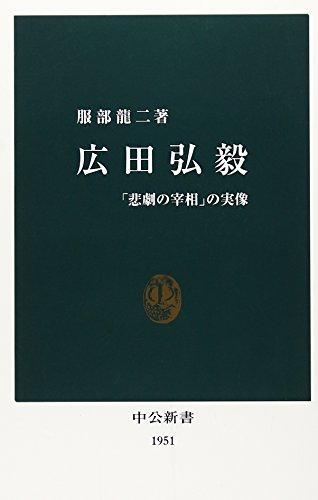 広田弘毅―「悲劇の宰相」の実像 (中公新書)