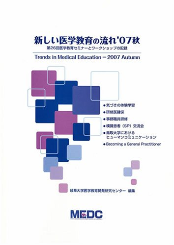 Record of workshops and medical education seminars - (Fall 2007) flow 26th of new medical education (2008) ISBN: 4883615987 [Japanese Import] ebook