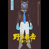 野兽拳击(第四届豆瓣阅读征文大赛「科幻组」优秀奖作品,来自虚拟拳击世界的暴力艺术!)